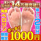 【期間限定セール】素数 フットピーリングパック ペロリン 2回分 【メール便】