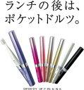 ◆ポケットドルツ (EW-DS12)は、コンパクト&スタイリッシュな電動音波振動歯ブラシ♪◆仲間由...