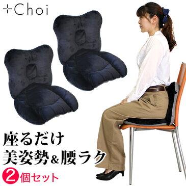 腰痛 クッション オフィス MARNA マーナ プラスチョイ 骨盤クッション 座椅子風 2個セット ブラック オフィス用 【宅急便】