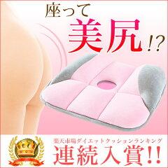 <骨盤 クッション> コジット らくちん美尻クッション cushionレビュー600件突破の人気商品...