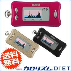 タニタのカロリズムダイエットは、あなたにピッタリのダイエットプランを作成する活動量計!ス...
