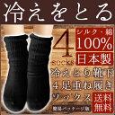 冷え取り靴下 4足セット 簡易パッケージ当店オリジナルのブラックと定番ベージュ 選べる2色(サイズ2...