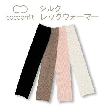 シルク レッグウォーマー cocoonfit (コクーンフィット)【冷え性 冷えとり 靴下 冷え取り レディース 砂山靴下 0712CO】【RCP】【宅急便】