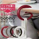 バッグハンガー クリップ bobino ボビーノ バッグフック 4色 アントレッ
