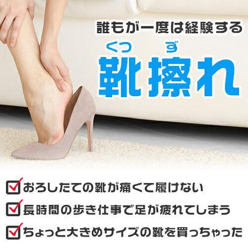 キーワード: 靴擦れ防止ぷにぷに 靴擦れ防止グッズ かかと テープ 靴擦れ防止パッド 靴ずれ防止 靴ズレ防止 インソール パンプス スニーカー通販  楽天 ネット 口コミ