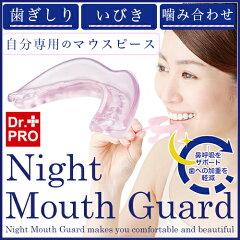 歯ぎしり、いびき、噛み合わせでお悩みの方へナイトマウスガード歯ぎしり マウスピース 送料無...