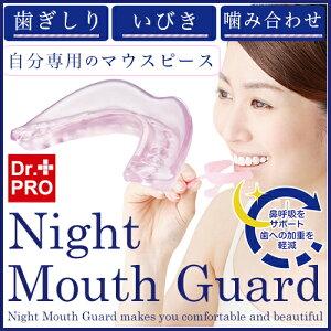 歯ぎしり ナイトマウスガード サポート ファミリー
