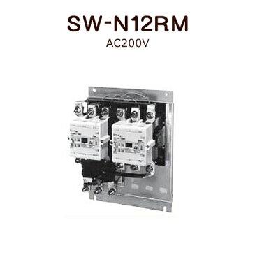 標準形電磁開閉器(ケースカバーなし) 富士電機SW-N12RM AC200V 2a2b