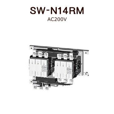 標準形電磁開閉器(ケースカバーなし)富士電機 SW-N14RM AC200V 2a2b
