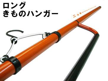 鉄製フックで丈夫 ロング着物ハンガー155cm 帯掛け付き着物の収納時には必需品軽量コンパクトタイプで持ち運びも楽々