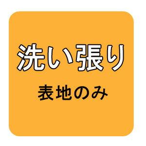 【おてんば】お着物 解き端縫い・洗い張り(表地のみ)