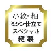 サンクス サービス スペシャル