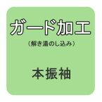【おてんば】 ガード加工代 本振袖(原反)
