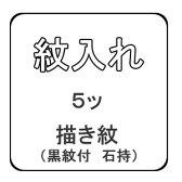 【おてんば】 描き紋入れ 5ッ紋 黒留袖 黒紋付
