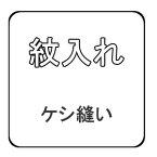 【おてんば】 紋入れ けし縫い