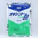 【ネコポス可 1個まで】オキシンドー水和剤80 500g