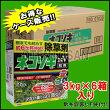 ネコソギエースV粒剤お得なケース販売(3kg×6箱入り)