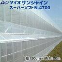ダイオサンシャイン スーパーソフト N-4700 (防虫ネット) 目合い0.4mm 巾150cm×長さ100m