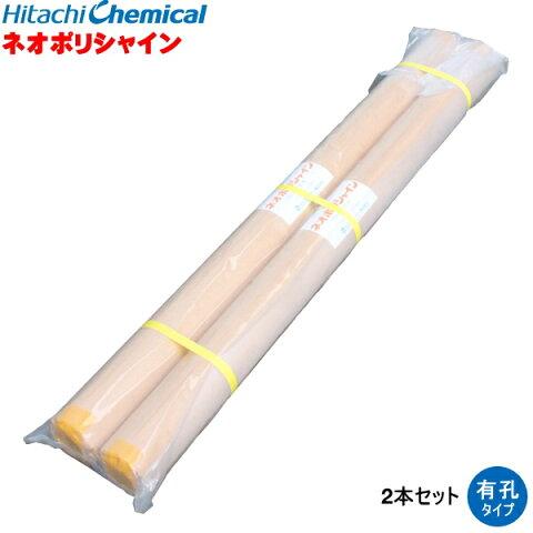 ネオポリシャイン 巾150cm×長さ50m (有孔) 2本セット
