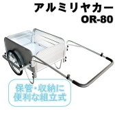 アルミリヤカー (リアカー) OR-80 【保管・収納に便利な組立式】