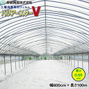 土壌消毒専用フィルム バリアスターV 幅600cm×長さ100m (消毒用マルチ)