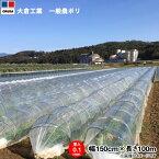 オークラ 一般農ポリ (厚み)0.1mm×(幅)150cm×(長さ)100m (北海道・沖縄・離島発送不可)