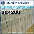 防虫ネット サンサンネット ソフライト SL4200 目合い0.4mm 巾90cm×長さ100m