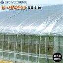遮光ネット ら〜くらくネット S-80 (遮光率80%) 幅200cm...
