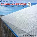 遮熱資材 ら〜くらくスーパーホワイトライト L65 (遮光率60〜65%) 幅900cm 希望の長さ(m)を個数に入力ください