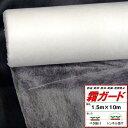 農業用 不織布 霜ガード  巾1.5m x 長さ10m