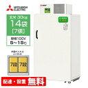 【送料無料/組立設置無料】三菱電機 玄米保冷庫 14袋用 H...