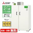【送料無料/組立設置無料】 三菱電機 玄米保冷庫 21袋用 HR21A...