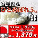 【クーポン利用で30%割引】食味ランキングで11年連続「特A」 送料無料 お米 ひとめぼれ 5kg【...