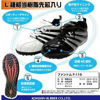 作業用安全靴ファントムF-110弘進ゴム【お取り寄せ商品】スニーカータイプ作業靴