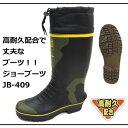 ジョーブーツ JB-409 ブラック 弘進ゴム B0254H...