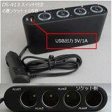 スイッチ付き4連ソケット+USBレミックスDS-413