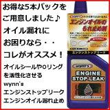 wynn'sエンジンストップリークオイル漏れ止め剤