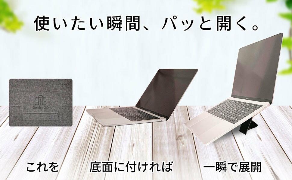 リベルタジャパン『OntheGOノートパソコンスタンド』