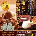 1パック(5食)注文専用【送料込】牛乳屋さんおすすめビーフカ