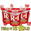 明治プロビオヨーグルトR-1 低脂肪 112g【12個入り】