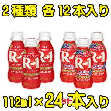 【明治ヨーグルトR-1!お試し飲み比べ】R-1ドリンクタイプ&R-1ドリンクタイプアセロラブルーベリー12本×2種類【各1ケース合計24本入り】