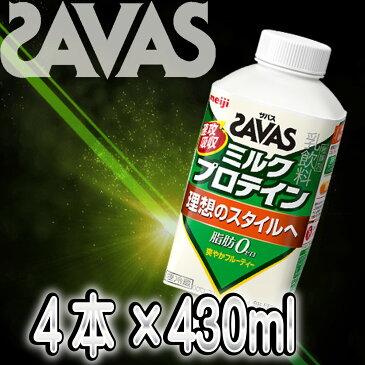 明治(ザバス)ミルクプロテイン430ml【430ml×4本入り】スポーツサポート ミルクプロテイン 部活