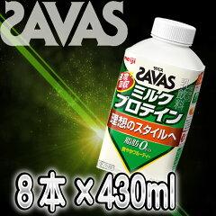 明治(ザバス)ミルクプロテイン430ml【430ml×8本入り】スポーツサポートミルクプロテイン部活
