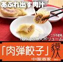 【貘の肉弾餃子】【ばくのにくだんぎょうざ】20個入りまるで小籠包!あふ...