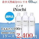 【シリカ】500ml×24本【送料込】おとどけねっとよりiNochiの希少天然成分のシリカ・炭酸水素イオンが含まれた天然ミネラルウォーターを。