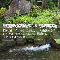 【シリカ】500ml×24本【送料込】おとどけねっとより霧島山系より採取した純天然水のiNochiを。