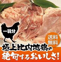 比内地鶏1羽分(骨抜き)