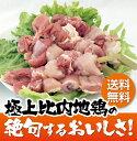 【秋田名産】比内地鶏の焼き鳥(正肉)  2パックセット - おとどけ