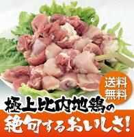 比内地鶏の焼き鳥(正肉)2パックセット