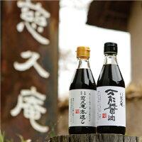 ヨネビシ醤油